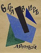 Six Prints - Lyubov Popova